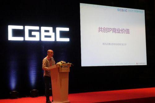 腾讯动漫邹正宇China Joy呼吁共建IP版权生态