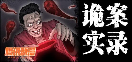 恐怖系漫画哪个好看?《诡案实录》热度居高不下!