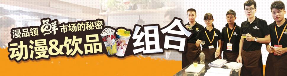 杭州旗漫动漫奶茶培训