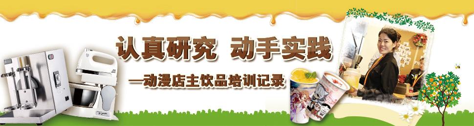 杭州旗漫动漫饮品培训