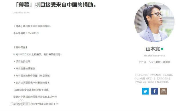日本知名導演(yan)破pie)  jia)盟式(shi)眾(zhong)籌《薄暮(mu)》何去何從?
