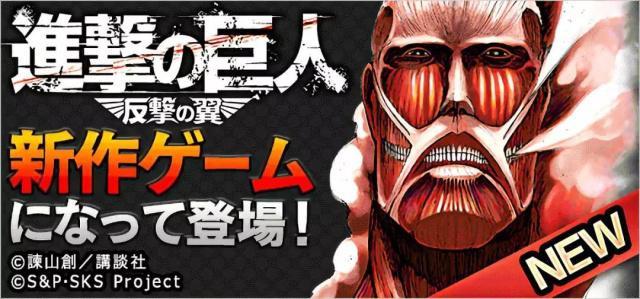 《进击的巨人》《Fate/Zero》游戏公司S&P宣告破产!