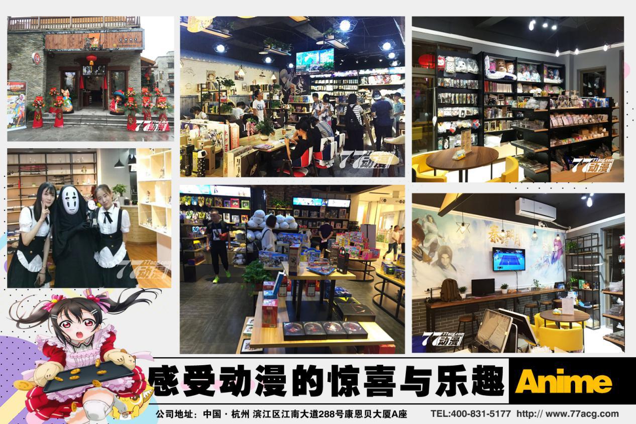 《精灵宝可梦》大集合,动漫店连锁行业全球化